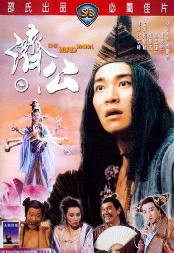 Безумный монах - (Chai gong)