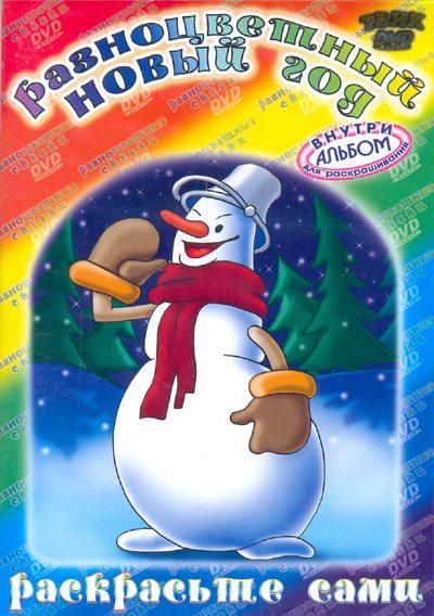 Разноцветный Новый год. Сборник мультфильмов 1946-1952