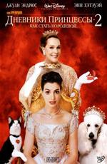 Дневники принцессы 2: Как стать королевой - (Princess Diaries 2: Royal Engagement, The)