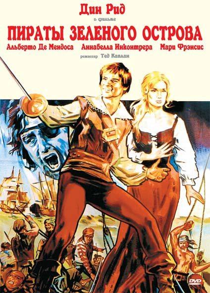 Пираты Зеленого острова - (Los corsarios)