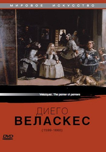 Мировое искусство: Диего Веласкес - (Velasquez - The Painter of Painters)