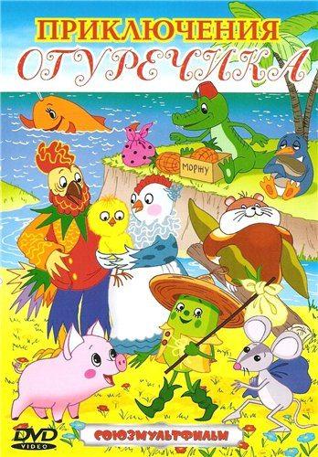 Приключения Огуречика. Сборник мультфильмов (1963-1988)