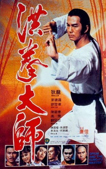 Опиум и мастер кунг-фу - (Hung kuen dai see)
