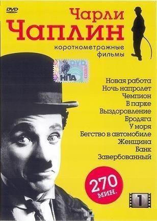 Чарли Чаплин: Короткометражные фильмы. Выпуск 1 - (Charles Chaplin)