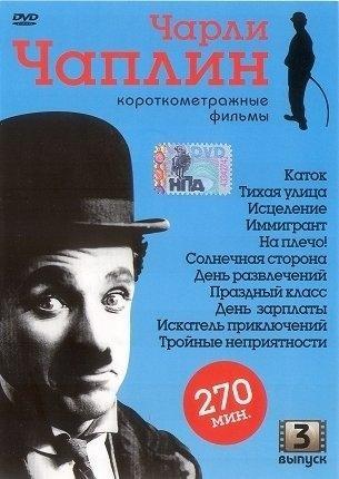 Чарли Чаплин: Короткометражные фильмы. Выпуск 3 - (Charlie Chaplin)