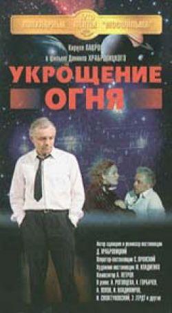 Укрощение огня - Ukroschenie ognya
