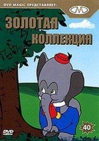 Золотая коллекция мультиков. Выпуск 40 - (Gold Cartoons 40)