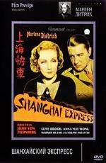 Шанхайский экспресс - (Shanghai Express)
