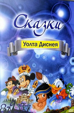 Сказки Уолта Диснея - (Walt Disney: Fables)