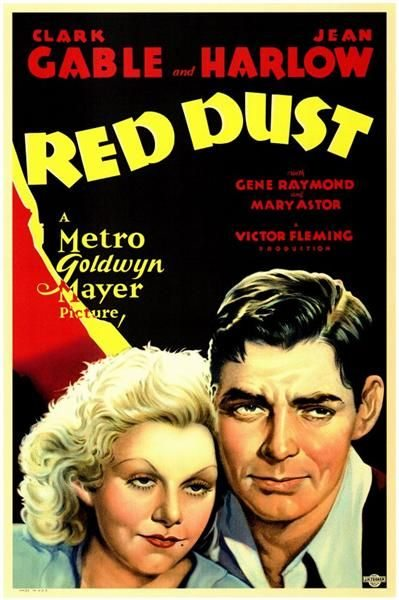 Красная пыль - (Red Dust)