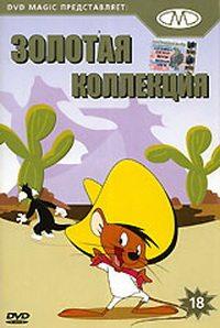 Золотая коллекция мультиков. Выпуск 18 - (Gold Cartoons 18)