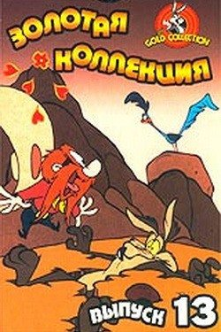 Золотая коллекция мультиков. Выпуск 13 - (Gold Cartoons 13)
