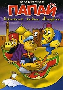 Морячок Папай и Волшебная лампа Аладдина - (Popeye the sailor. Aladdin and wonderful lamp)