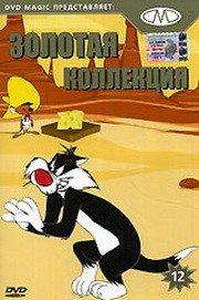 Золотая коллекция мультиков. Выпуск 12 - (Gold Cartoons 12)