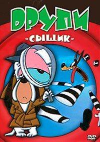 Друпи - cыщик - (Droopy the detective)