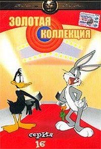 Золотая коллекция мультиков. Выпуск 16 - (Gold Cartoons 16)