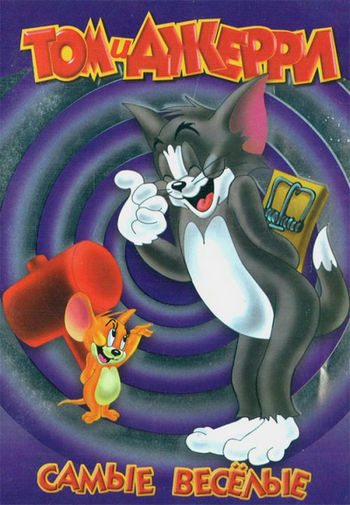 Том и Джерри: Самые веселые - (Tom and Jerry)