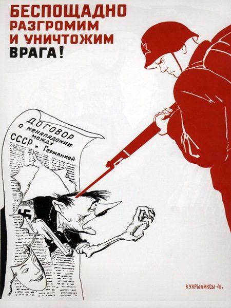 Не топтать фашистскому сапогу нашей Родины