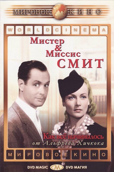 Мистер и миссис Смит - (Mr. & Mrs. Smith)