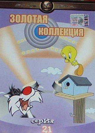 Золотая коллекция мультиков. Выпуск 21 - (Gold Cartoons 21)