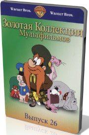 Золотая коллекция мультиков. Выпуск 26 - (Gold Cartoons 26)