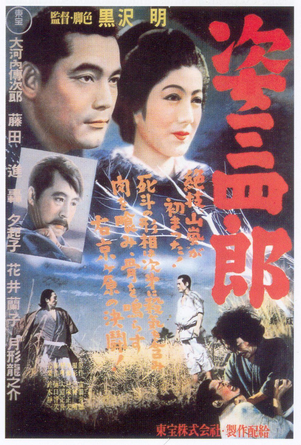 Легенда о великом мастере дзюдо - (Sugata Sanshiro)
