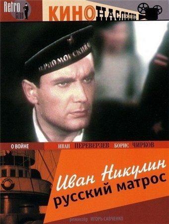 Иван Никулин - русский матрос
