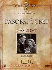 Газовый свет - (Gaslight)
