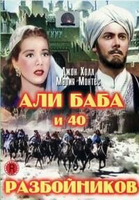 ��� ���� � 40 ����������� - (Ali Baba and the Forty Thieves)