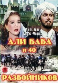 Али Баба и 40 разбойников - (Ali Baba and the Forty Thieves)