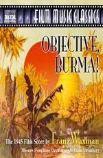 Цель - Бирма - (Objective, Burma!)