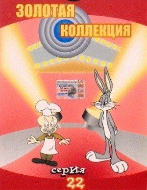 Золотая коллекция мультиков. Выпуск 22 - (Gold Cartoons 22)