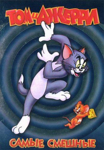Том и Джерри: Самые смешные - (Tom and Jerry)