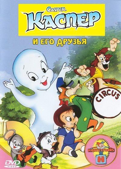 Каспер и его друзья - (Casper the Friendly Ghost (Harveytoons))