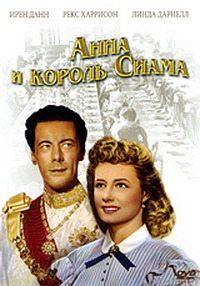 Анна и король Сиама - (Anna and the King of Siam)
