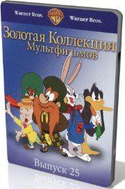 Золотая коллекция мультиков. Выпуск 25 - (Gold Cartoons 25)