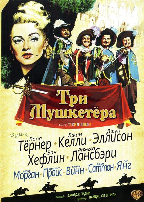 Три мушкетера - (The Three Musketeers)