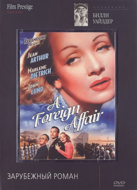 Зарубежный роман - (A Foreign Affair)