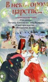 В некотором царстве. Сборник мультфильмов (1949-1974)