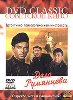 Дело Румянцева - Delo Rumyantseva