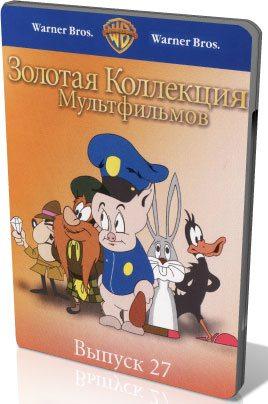 Золотая коллекция мультиков. Выпуск 27 - (Gold Cartoons 27)