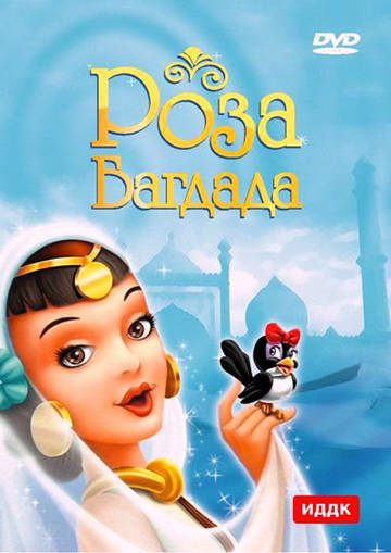 Роза Багдада - (La rosa di Bagdad)