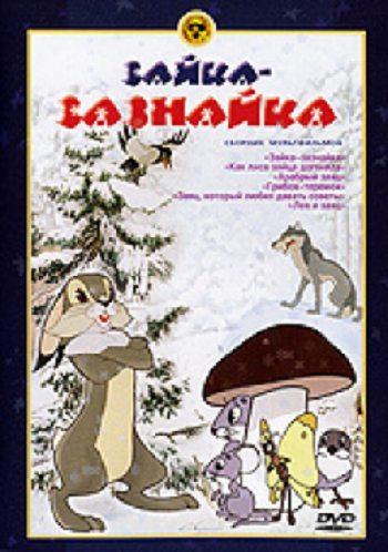 Сборник мультфильмов. Зайка-зазнайка