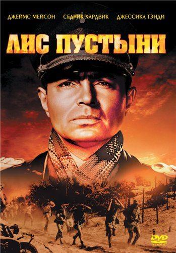 Лис пустыни - (The Desert Fox: The Story of Rommel)