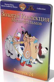 Золотая коллекция мультиков. Выпуск 24 - (Gold Cartoons 24)
