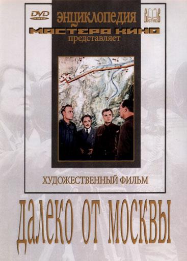Далеко от Москвы