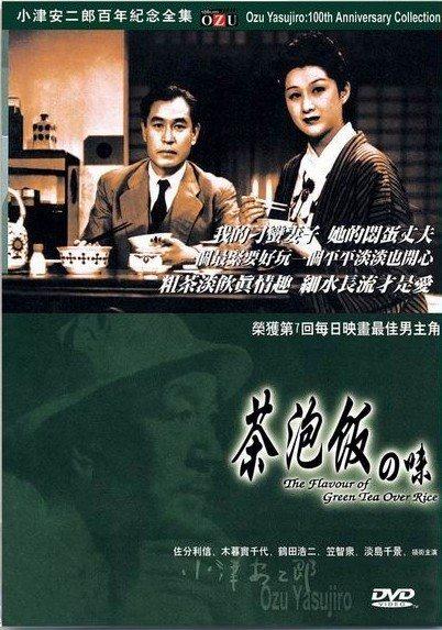 Вкус зеленого чая после риса - (Flavor of Green Tea Over Rice)