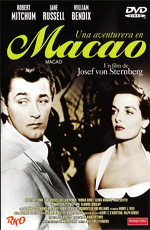 Макао - (Macao)