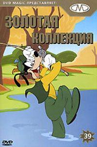 Золотая коллекция мультиков. Выпуск 39 - (Gold Cartoons 39)