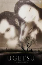 Сказки туманной луны после дождя - (Ugetsu monogatari)